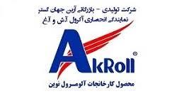 شرکت آکرول اراک